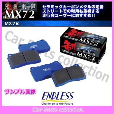 スープラ DB22(R1.5〜) 排気量:2000 エンドレス(ENDLESS) ブレーキパッド フロント1セット MX72タイプ EP539(要詳細確認)