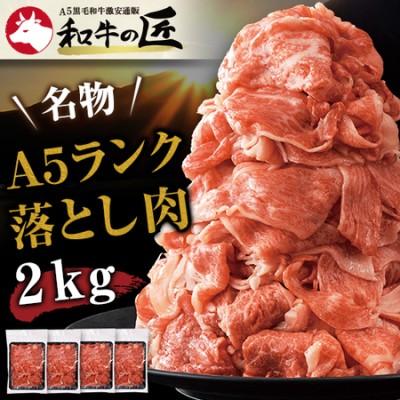 ≪和牛の匠≫A5黒毛和牛 名物落とし肉2キロ