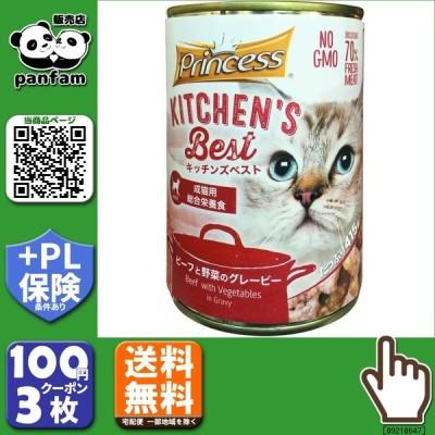 送料無料|成猫用総合栄養食キャットフード キッチンズベスト プリンセス キャット ビーフと野菜のグレービー 415×24缶|b03