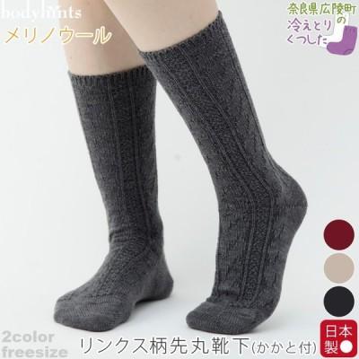 日本製 メリノウール リンクス柄 靴下 くつ下 先丸 かかと付き フリーサイズ 冷えとりソックス