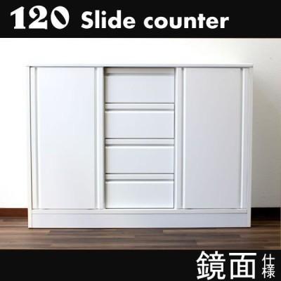 カウンター 120 ホワイト 鏡面 完成品 キッチンカウンター