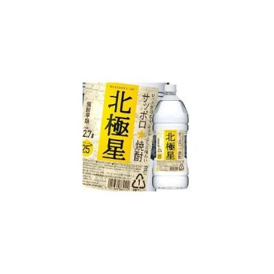 サッポロ 焼酎甲類 北極星 25度2.7Lペット×1ケース(全6本)【送料無料】