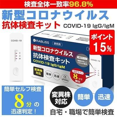 数量限定 新型コロナウイルス 抗体検査キット 変異株対応 唾液 簡単検査 COVID-19