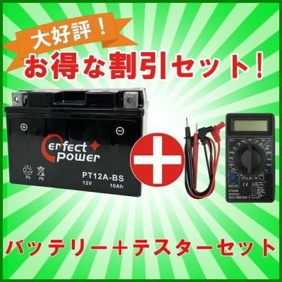 【デジタルテスターセット】 パーフェクトパワー PT12A-BS バイクバッテリー充電済 【互換 YT12A-BS DT12A-BS FT12A-BS GT12A-BS】液別注文可