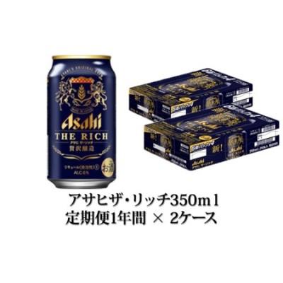 定期便【1年間】アサヒザ・リッチ350ml×2ケース(48本)