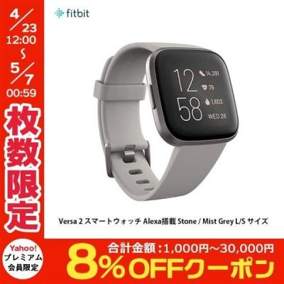 スマートウォッチ本体 fitbit フィットビット Versa 2 フィットネス スマートウォッチ Alexa搭載 Stone / Mist Grey FB507GYSR-FRCJK ネコポス不可