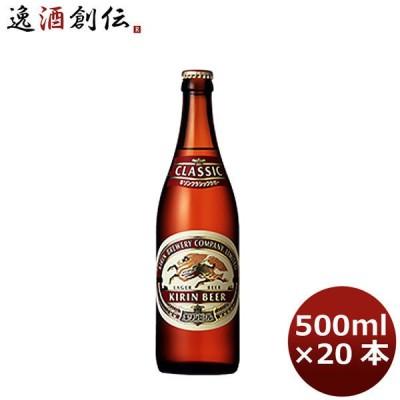 ビール クラシックラガー 中瓶 キリン 500ml 20本 1ケース