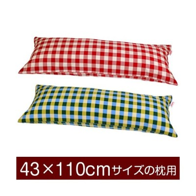枕カバー 43×110cmの枕用ファスナー式  チェック綿100% パイピングロック仕上げ