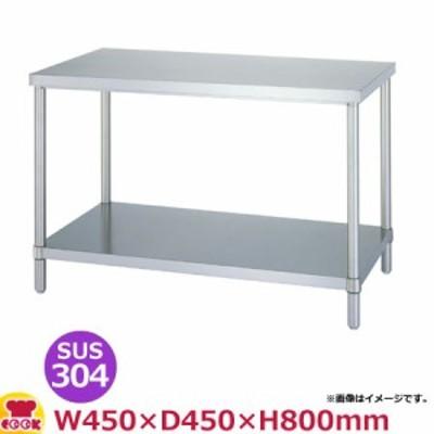 シンコー 作業台(アジャスト付) SUS304 WBN-4545 ベタ棚 450×450×800(送料無料、代引不可)