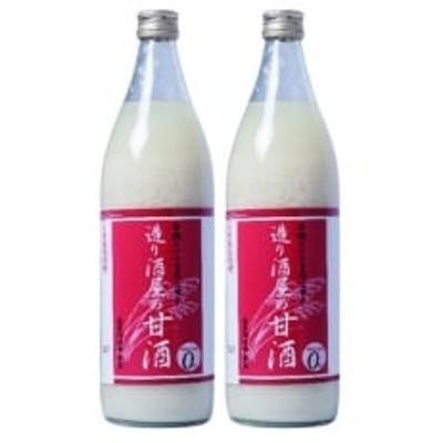 遠藤酒造場 米と米麹だけ砂糖不使用ノンアルコールの甘酒 造り酒屋の甘酒 900ml×2本セット
