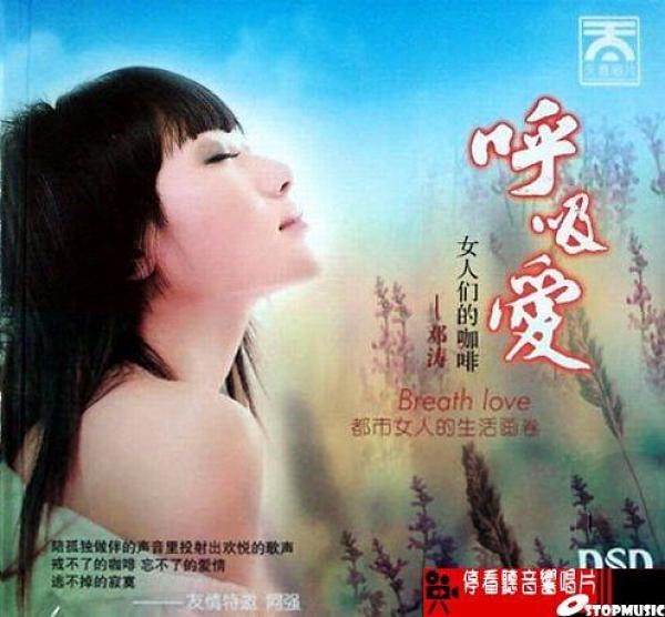 停看聽音響唱片】【CD】呼吸愛.女人們的咖啡 - 鄧濤