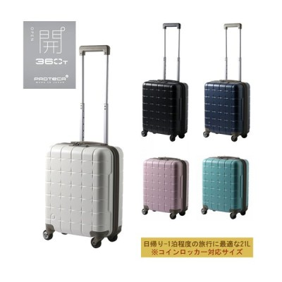 【機内持ち込み】【送料無料】日本製 エース(ACE) PROTECA/プロテカ 360T スーツケース 360°オープン ジッパータイプ 21L 02920 キャスターストッパー搭載