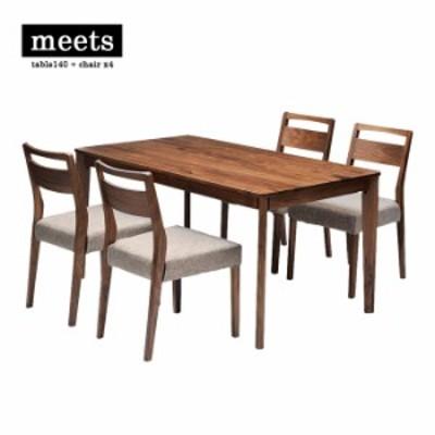 meets dining table set table140 + chair x4 ミーツ ダイニングテーブルセット テーブル幅140cm + チェア4脚 walnut ウォールナット