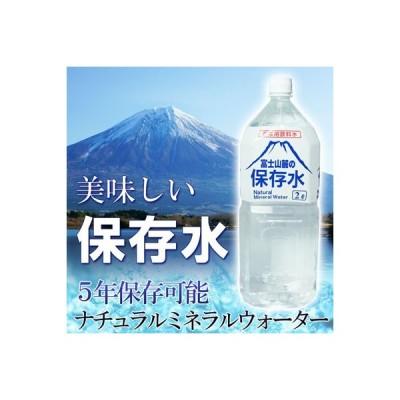 (防災)世界遺産富士山のミネラルウォーター 『保存期間5年』非常用飲料水 富士山麓の保存水 2Lx6本入 (送料900円)(choice1000)(水/ソフトドリンク/水/ミネラルウ