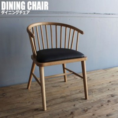 Garia ガリア ダイニングチェア  (椅子 ダイニング 北欧 レザー 天然木 ナチュラル モダン ウィンザーチェア カフェ 店舗 SOHO)