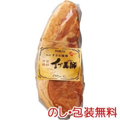 イブ美豚 手作りロースハム RH300【代引不可】