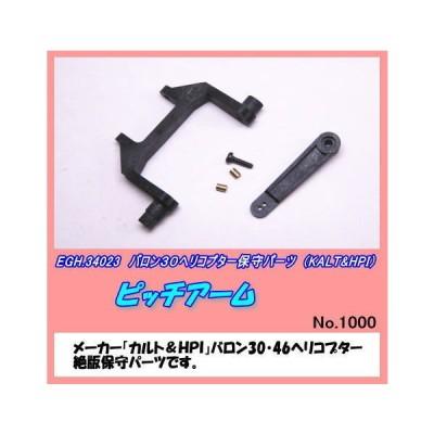 RLP-34023 バロン30用 ピッチアーム (カルト)