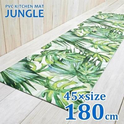 拭ける!キッチンマット 45×180cm JUNGLE ジャングル  床暖房OK 滑りにくい加工 防炎 防カビ 抗菌防臭
