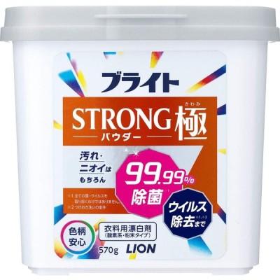 ライオン ブライトSTRONG極 パウダー 衣類用漂白剤 本体(570g)