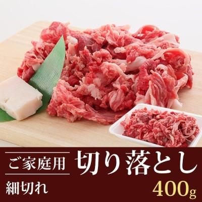 【送料無料】A5等級 神戸牛 お料理用 細切れ 切り落とし 400g【ギフト不可】#元気いただきますプロジェクト(和牛肉)