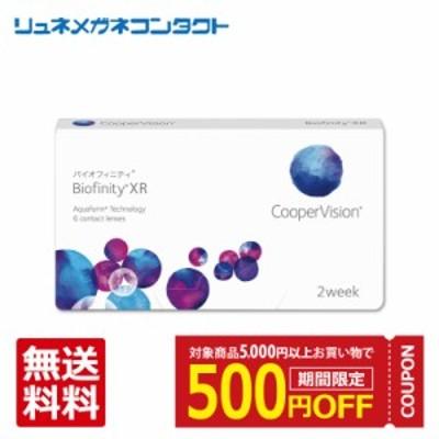 クーパービジョン バイオフィニティ XR (強度近視用) 1箱 【送料無料】 2週間使い捨て 2ウィーク coopervision biofinity 2week コンタ