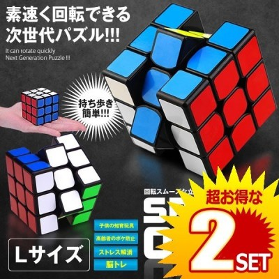 スピード クアッド ルービックスピードキューブ Mサイズ キューブ 競技 3x3 ゲーム パズル 次世代 世界 パーティー 脳トレ 暇つぶし  の【2個セット】