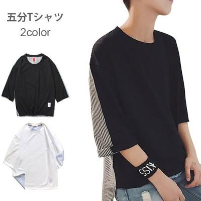 Tシャツ メンズ 五分Tシャツ ゆるTシャツ 切り替えTシャツ ラウンドネック ドロップスリーブ ストライプ柄 ゆったり 薄手 柔らかい