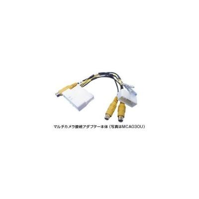 データシステム MCA077U マルチ接続アダプター