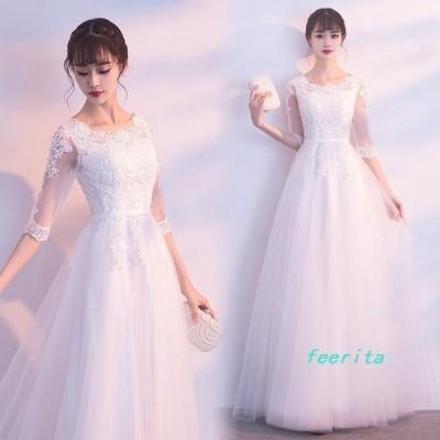 ホワイトウエディングドレス袖ありロングドレスレースチュールパーディードレス白Aライン20代30代成人式ドレス花嫁結婚式発表会演奏会