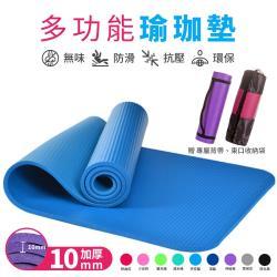 加厚10mm NBR環保瑜珈墊 瑜珈軟墊 運動地墊