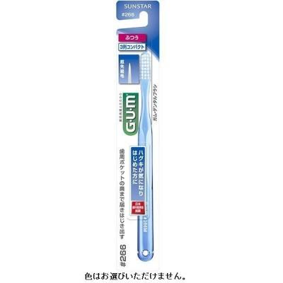 サンスターガム(GUM) デンタルブラシ ♯266 ふつう サンスター 歯ブラシ 3列 コンパクト 超先細毛