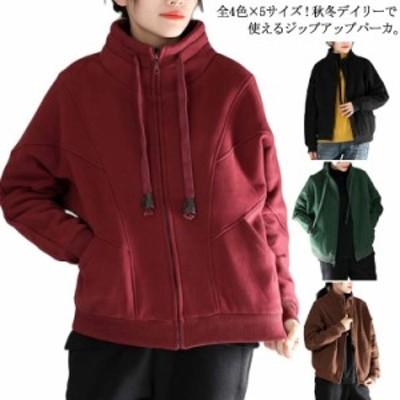 全4色×5サイズ!スタンドカラージャケット レディース アウター コート パーカー 立ち襟 ジップパーカー 厚手 防寒 秋冬 無