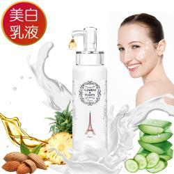 【愛戀花草】Q10+熊果素-美白淨斑亮顏組(乳液250ML+化妝水250ML)