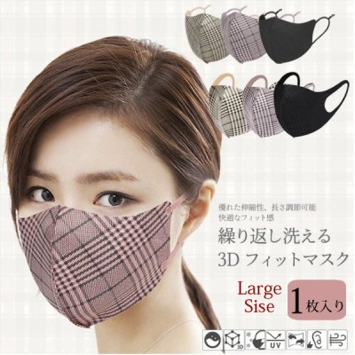 洗えるマスク チェック マスク 洗える 大きめ 秋冬 マスク 冬用マスク 保湿 洗える おしゃれ  同色 1枚 ゴム調整可  メール便対応