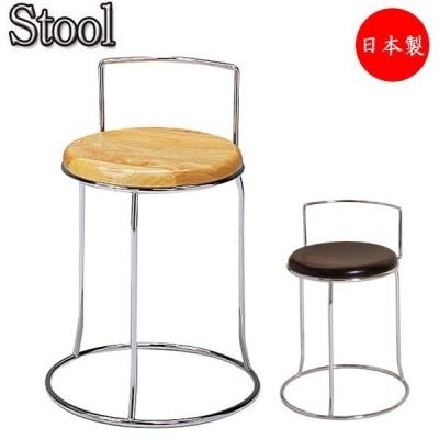 あすつく スツール チェア 背付 パイプ椅子 丸椅子 補助椅子 集成材 クロームメッキ MT-0700