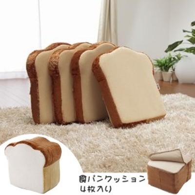 食パンクッション 4枚切り 幅37cm 4枚セット ( 送料無料 食パン型 クッション パンクッション スツール 食パン 低反発 低反発クッション