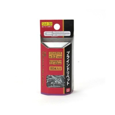 藤原産業 SK11 ブラインドリベット 80入 SA4-3M