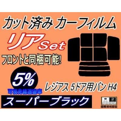 リア (b) レジアス 5D バン H4 (5%) カット済み カーフィルム 車種別 LXH43V LXH49V RCH42V 5ドア用 H4系 トヨタ