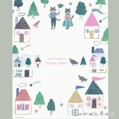 レターセット Aiko Fukawa Houset Letter 猫 雑貨【レターパックプラス可】【メール便可】B