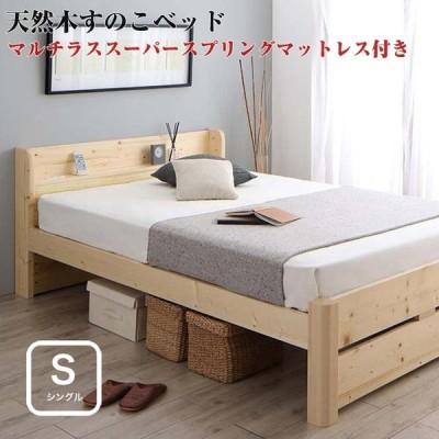 頑丈天然木 すのこベッド ishuruto イシュルト マルチラスマットレス付き シングル