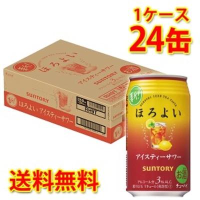 サントリー ほろよい アイスティーサワー 350ml ×24缶 (1ケース) チューハイ 国産 送料無料 (北海道・沖縄は送料1000円) 代引不可 同梱