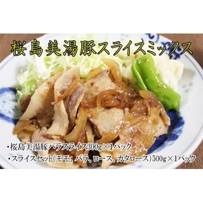 A1-3053/桜島美湯豚スライスミックス合計800g