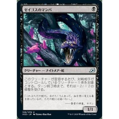 MTG マジック:ザ・ギャザリング ゼイゴスのマンバ(アンコモン) イコリア:巨獣の棲処(IKO-106) | 日本語版 クリーチャー 黒