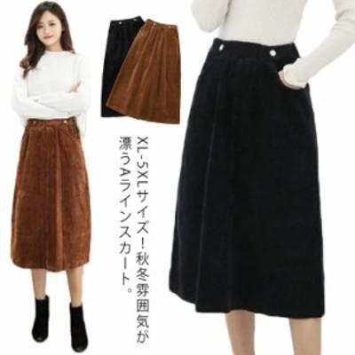 XL-5XLサイズ!スカート コーデュロイ Aラインスカート コーデュロイスカート ミモレスカート コットン ミディアム 大きサイズ 秋冬