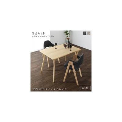 ダイニングテーブルセット 3点 二人用 長方形 北欧 モダン おしゃれ 2人用 ダイニングセット テーブル+チェア2脚 120cm幅  actif アクティフ