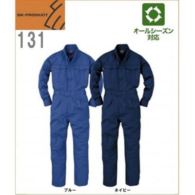 エスケープロダクト 131 長袖ツナギ SK PRODUCT オールシーズン S〜6L (半袖加工できます) (社名ネーム一か所無料)