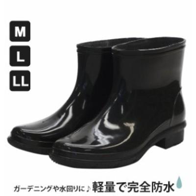 レインブーツ 通販 男性 メンズ 黒 ブラック ちょっとブーツ ショートレインブーツ 作業靴 雨靴 長靴 作業用 掃除 ガーデニング