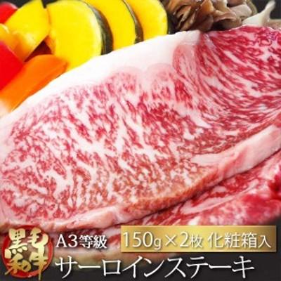 【送料無料】黒毛和牛A3等級サーロインステーキ150g×2枚(保冷化粧箱入り)【牛肉ギフト 内祝 プレゼント 食べ物】
