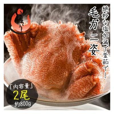 毛蟹 毛がに 毛ガニ 400g前後×2尾 北海道産
