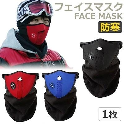 フェイスマスク 防寒 バイク スノーボード フェイスガード スキー 防風 ネックウォーマー アウトドア メンズ レディース 男女兼用 冬 顔 ガード 1枚